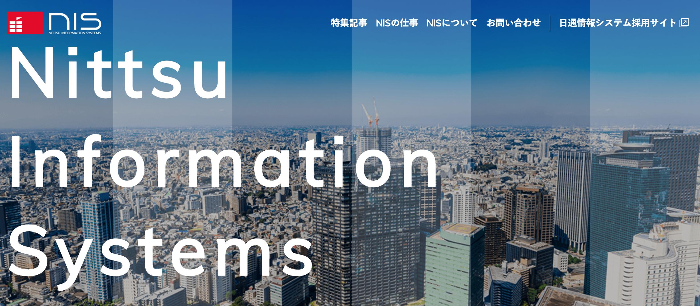 日通情報システムの社内SE