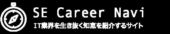 SE転職.com