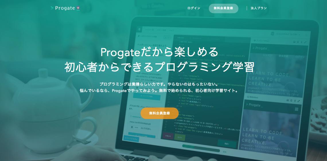 progate-top
