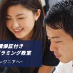 DMM WEBCAMP(旧:WEBCAMP PRO)の評判・口コミを徹底解説【プログラミングスクール】