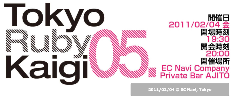 tokyo-ruby-kaigi