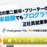 ProEngineer(プログラマカレッジ)の評判・口コミを徹底解説【プログラミングスクール】