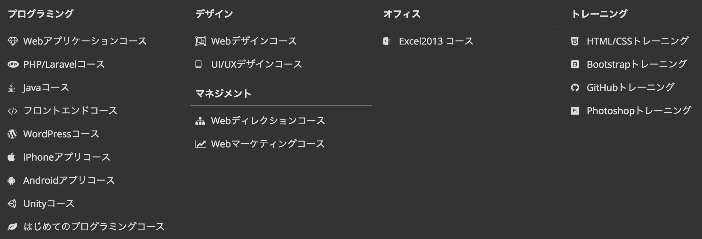 TechAcademy(テックアカデミー)-cource