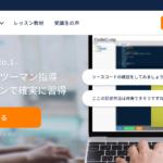 CodeCamp(コードキャンプ)の評判・口コミを徹底解説【プログラミングスクール】