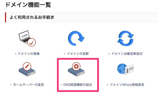お名前_com_Navi_DNS関連機能の設定