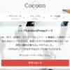 wordpress-無料テーマ-cocoon