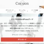 【2020年 決定版】Wordpress オススメ無料ブログテンプレート(テーマ)はCocoon!