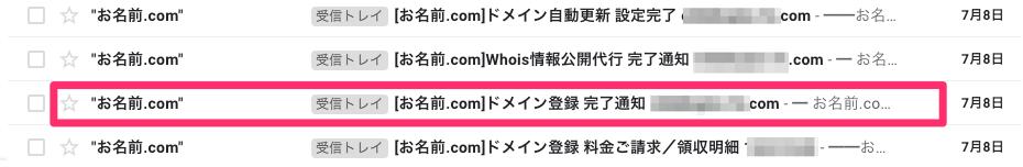 お名前_com_ドメイン登録完了メール