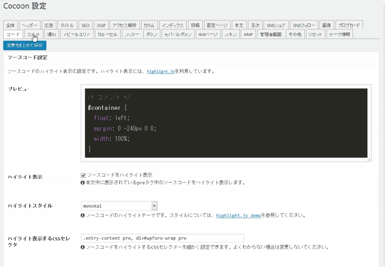 wordpress-cocoon-カスタマイズ設定画面
