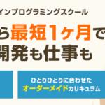 侍エンジニア塾の評判・口コミを徹底解説【プログラミングスクール】