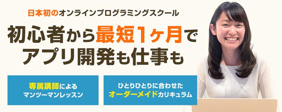 侍エンジニア塾-トップ