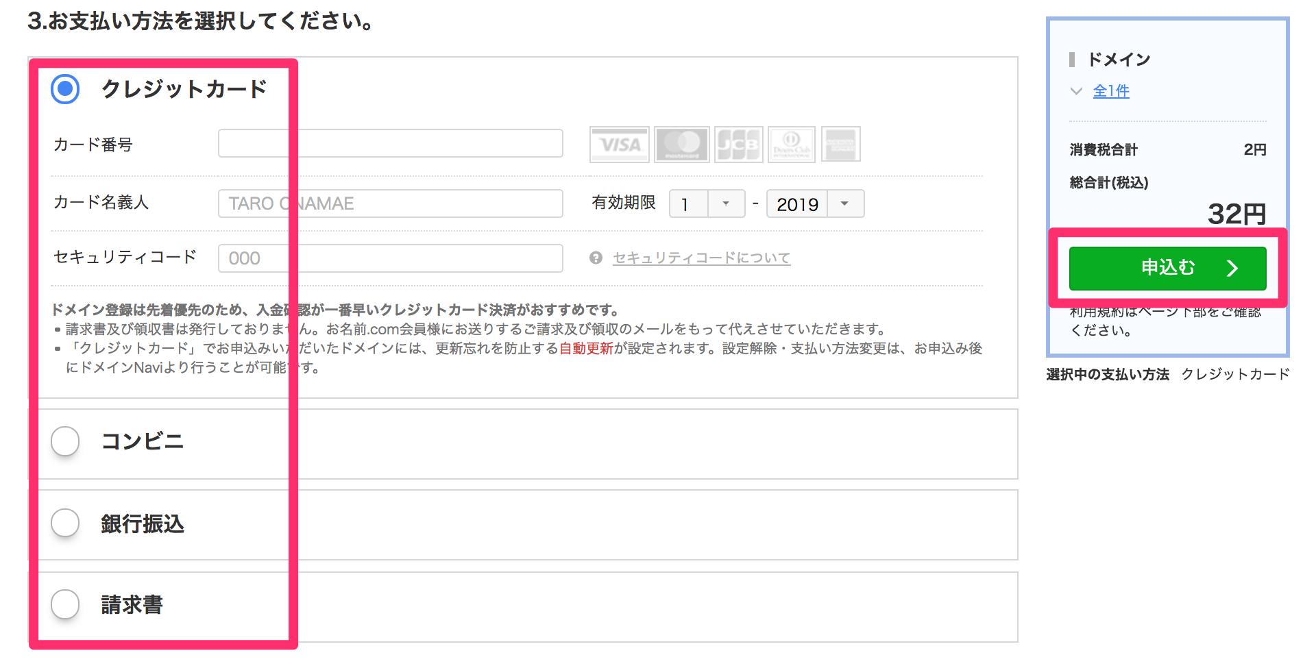 お名前.com_お支払い方法の選択_申し込み