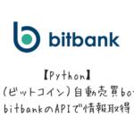 bitbank-python-自動売買botの作り方
