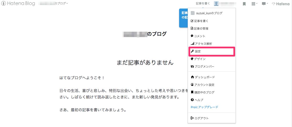はてなブログ_設定_クリック