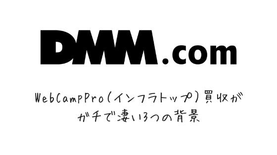 DMM.comのWebCampPro(インフラトップ)買収_M&A