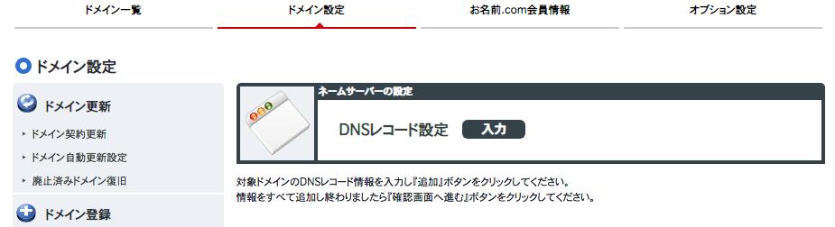 ドメインNavi_dnsレコード