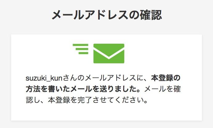 はてなブログ_メールアドレスの確認