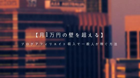 ブログアフィリエイト収入で一般人が1万円稼ぐ