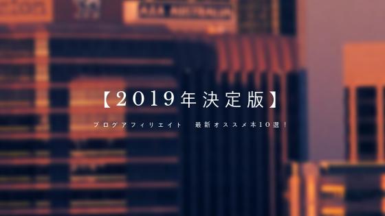 ブログアフィリエイト-最新オススメ本