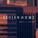 【2020年決定版】ブログアフィリエイト 最新オススメ鉄板本10選!