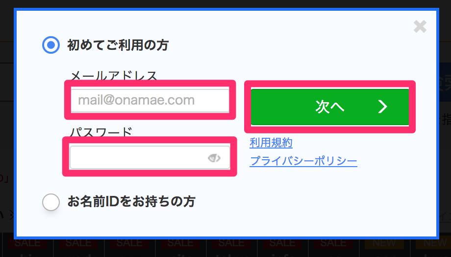 お名前.com_初めてご利用の方