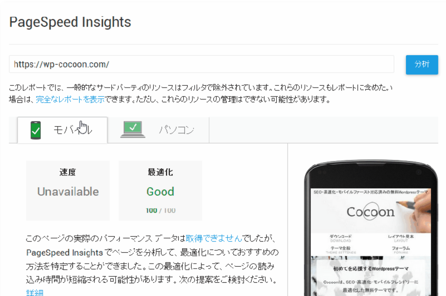 wordpress-cocoon-ページ高速化