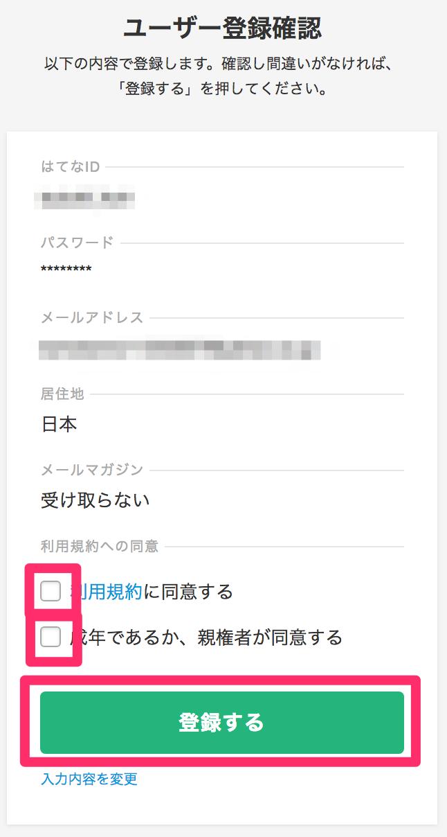 はてなブログ_ユーザー登録確認
