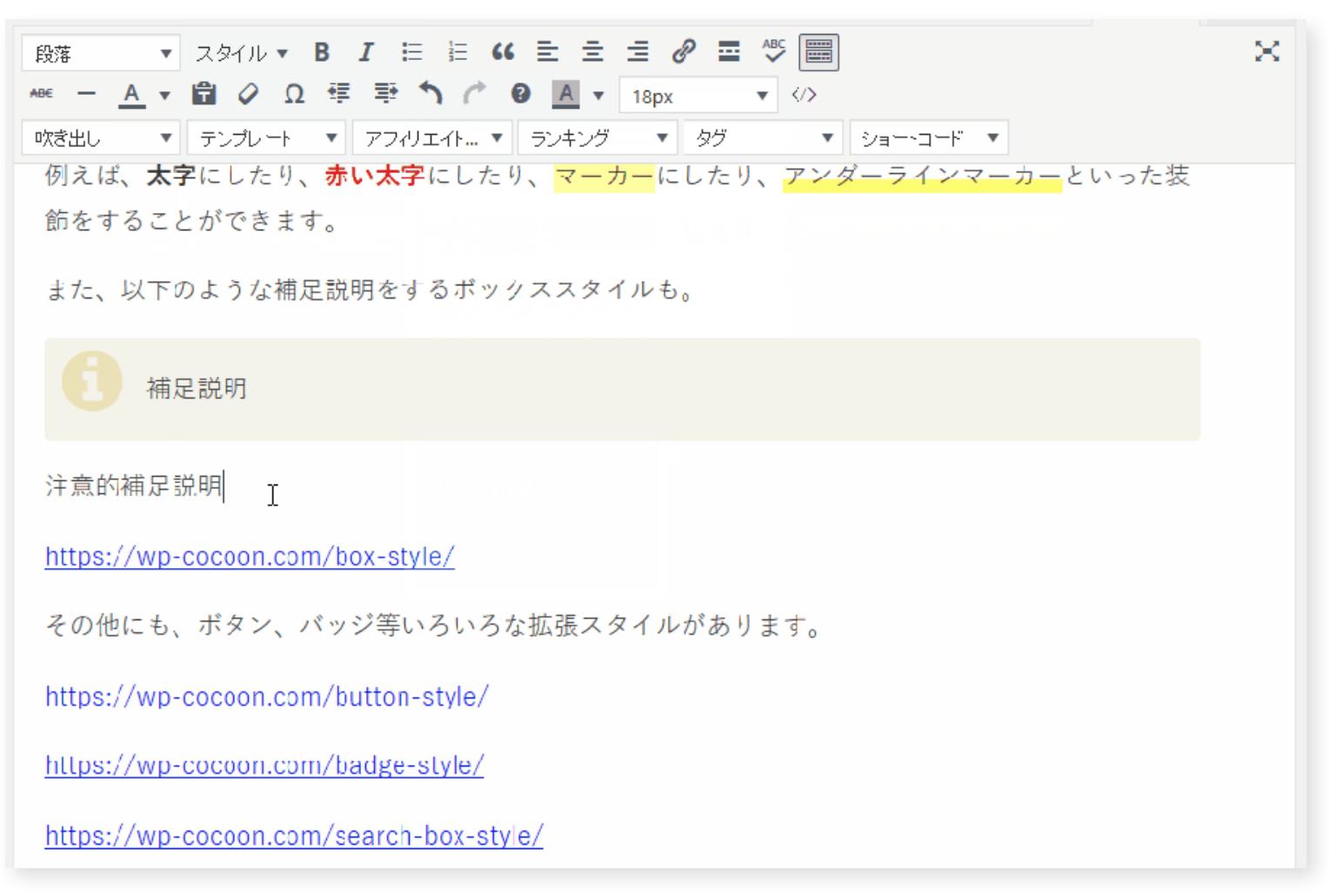 wordpress-cocoon-文章の装飾機能