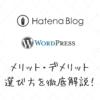 はてなブログとWordPressの選び方を徹底解説!【2020年ブログ初心者マニュアル】